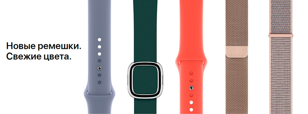 Ремешки для Apple Watch series 3 и 4