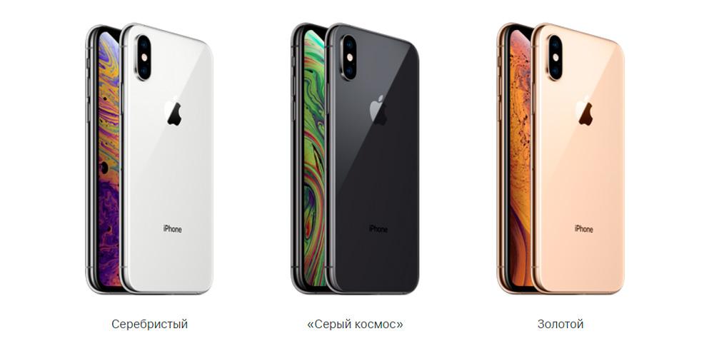 iPhone Xs - цвет