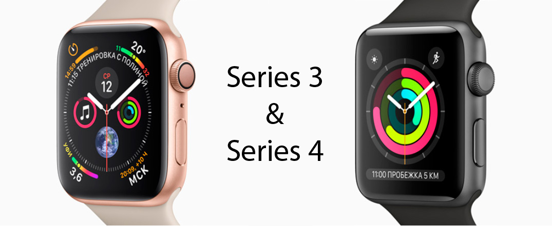 Сравнение Apple Watch series 3 и series 4