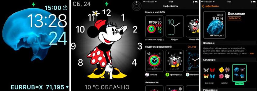 Дизайн циферблатов умных часов Apple Watch 2